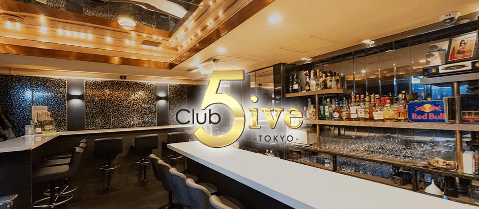 バニーガールと飲める!(CLUB 5IVE/クラブファイブ)